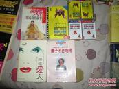 终极爱人-21世纪的爱情与婚姻  1999年一版一印5000本 有护封