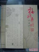福禄寿禧典藏册  【内有4枚1.2元邮票,4张80分明信片,4张福字剪纸】,