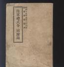 陆军礼式令 1944年 内容及品相见图