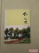 仁之魂——2009年1月第1期(池州烟草仁文化研究会编)