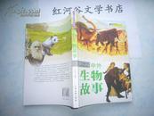 教科书中的故事-------中外生物故事