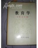 教育学(86版 精装本)带护封