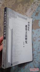 中国近代教育立法研究(初版,品好非馆)藏