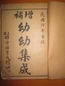 医学类 增补幼幼集成(1——6卷全, 民国六年重校)*3-3-