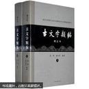 古文字类编增订本(套装上下册))