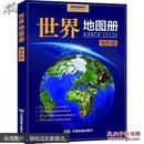 世界地图册地形版