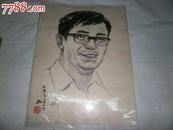 沙市已故老画家赵丙加国画肖像一张