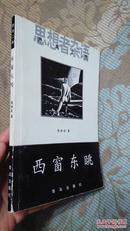 程映虹著:西窗东眺(1999年一版一印,品好。非馆藏)