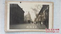 民国期间 北京老照片一张 日界旭街 尺寸14*9.5厘米中间折断