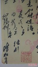 处方 ◆◆万方江苏楼林乾良旧藏名家中医◆◆南京陈松育
