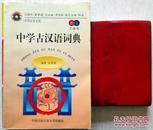 毛主席的五篇哲学论文