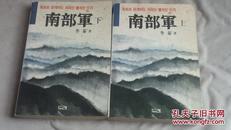최초로 공개되는 지리산 빨치산 수기   韩文:南部军(上下两册)1990年出版,545页,长篇纪实文学作品