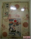 明信片(韩国의民画)(8张全)韩文