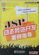 网站建设与网页设计案例指导:JSP动态网站开发案例指导   (无光盘)    722