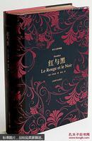 译文名著典藏:红与黑  原书未拆封带函盒