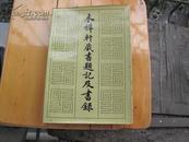 木樨轩藏书题记及书录