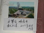 一张明信片--韶山通火车了,第一列火车通过韶山