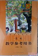 美术  教学参考用书     二年级下册     义务教育教科书     (含教学课件光盘2张)