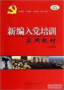 正版现货新编入党培训实用教材(2014版