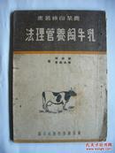 乳牛饲养管理法