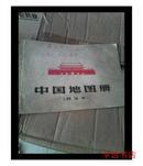 中国地图册 普及本 书品如图免争议