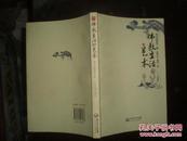 佛教生活艺术(11年1版1印)