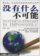 没有什么不可能 : 改变一生的自我激励和调整方法