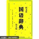 旺文社国语辞典(4)