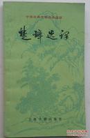 楚辞选译 中国古典文学作品选读