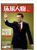 【旧书特价】环球人物 2013年3月26日 第8期 总第211期 共和国新常委