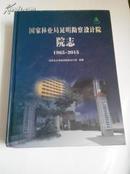 国家林业局昆明勘察设计院院志(1965-2015)(无光盘)