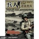 兵人的二战世界(附光盘逆战奇兵)(浮光盘1张)书品如图 避免争议
