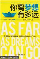 你离梦想有多远 : 成就卓越人生