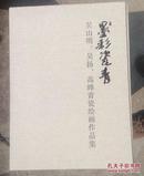 墨彩瓷青  吴山明 吴扬 高晔青瓷绘画作品集(全套3册 书重5.5公斤)