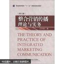 """普通高等教育""""十一五""""国家级规划教材:整合营销传播理论与实务(第3版)"""