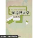 证券投资学 李建华 9787509609811 经济管理出版社
