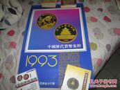 中国历代货币集粹1993年  2开