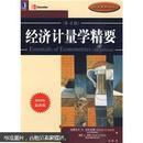 经济教材译丛:经济计量学精要(第4版)(2010年最新版)