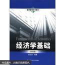 经济学基础(第4版)吴汉洪