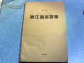 美术报号外:浙江国画百家(8开)