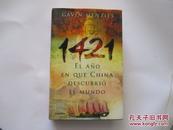 1421 EL ANO EN QUE CHINA DESCUBRIO EL MUNDO【精装版西班牙文版?请自鉴、775】