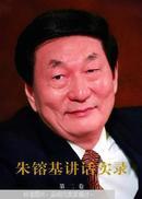 朱镕基讲话实录. 第二卷