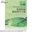 常见疾病健康指导手册(全新库存书,品相好)【№127-37】