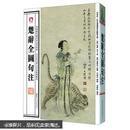 中国历代绘刻本名著新编:楚辞全图句注 未开封