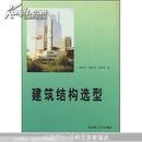 建筑结构选型
