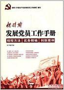正版现货新时期发展党员工作手册
