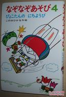 ◆日文原版漫画绘本 なぞなぞあそび (4) このみひかる (イラスト)