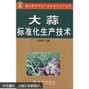 大蒜种植技术书籍 大蒜标准化生产技术