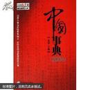中国事典.2006.AB篇