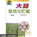 大蒜种植技术书籍 大蒜栽培与贮藏(第2版)